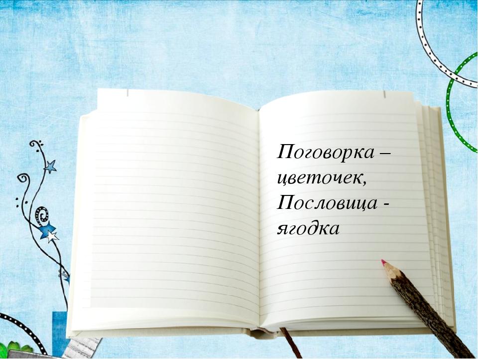 Поговорка – цветочек, Пословица - ягодка