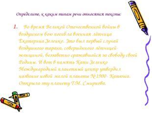 Определите, к каким типам речи относятся тексты: 1. Во время Великой Отечеств
