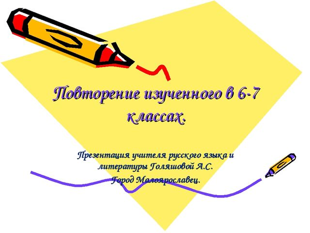 Повторение изученного в 6-7 классах. Презентация учителя русского языка и лит...