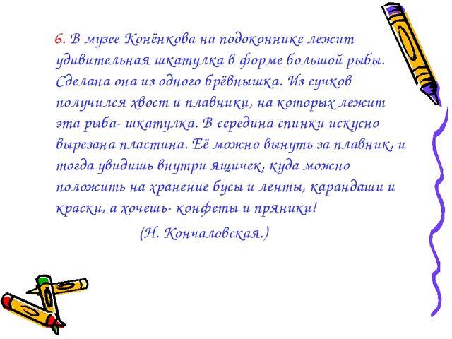6. В музее Конёнкова на подоконнике лежит удивительная шкатулка в форме боль...