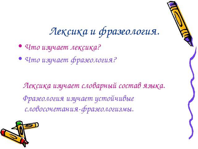 Лексика и фразеология. Что изучает лексика? Что изучает фразеология? Лексика...
