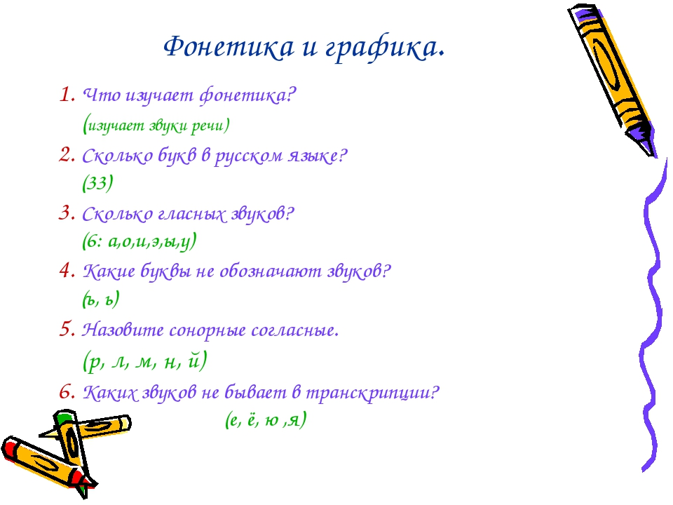 Фонетика и графика. 1. Что изучает фонетика? (изучает звуки речи) 2. Сколько...
