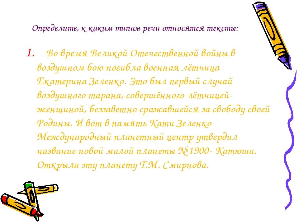 Определите, к каким типам речи относятся тексты: 1. Во время Великой Отечеств...