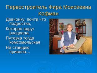 Первостроитель Фира Моисеевна Кофман Девчонку, почти что подростка, Которая в