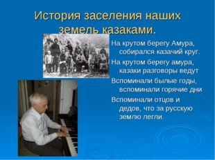 История заселения наших земель казаками. На крутом берегу Амура, собирался ка