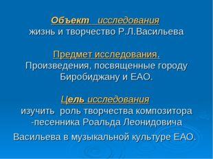 Объект исследования жизнь и творчество Р.Л.Васильева Предмет исследования. Пр