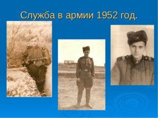 Служба в армии 1952 год.