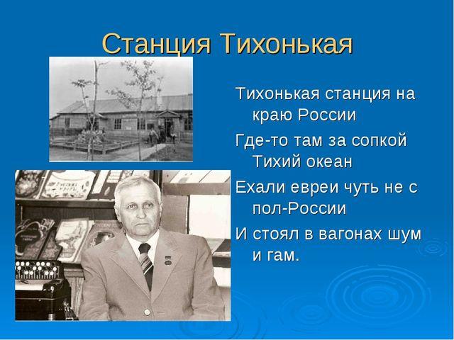 Станция Тихонькая Тихонькая станция на краю России Где-то там за сопкой Тихий...