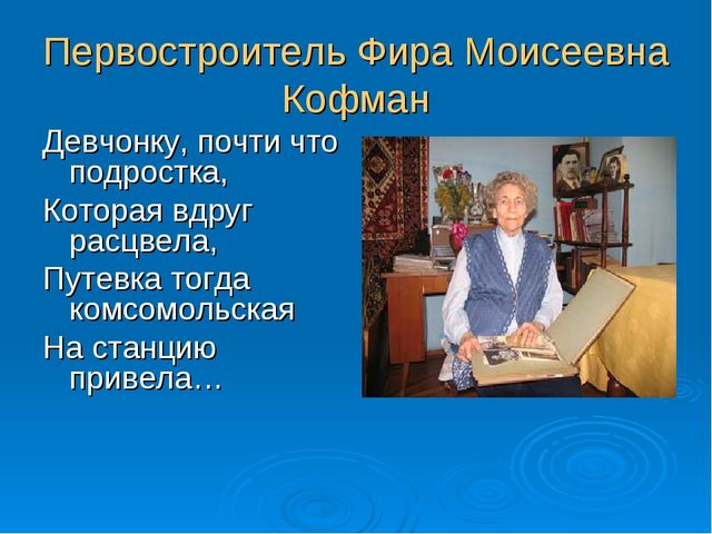 Первостроитель Фира Моисеевна Кофман Девчонку, почти что подростка, Которая в...