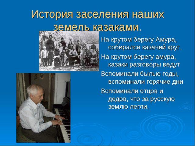 История заселения наших земель казаками. На крутом берегу Амура, собирался ка...
