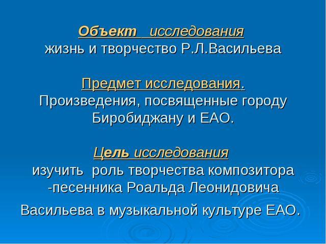 Объект исследования жизнь и творчество Р.Л.Васильева Предмет исследования. Пр...