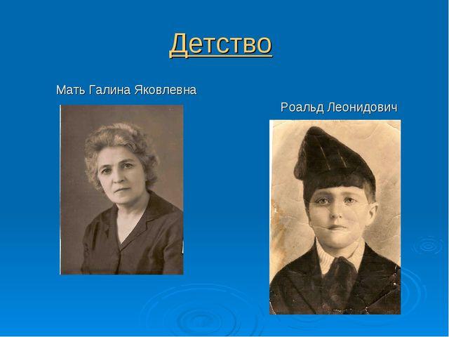 Детство Роальд Леонидович