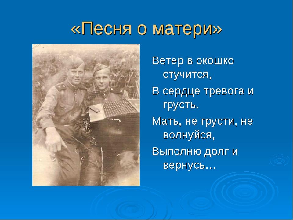 «Песня о матери» Ветер в окошко стучится, В сердце тревога и грусть. Мать, не...