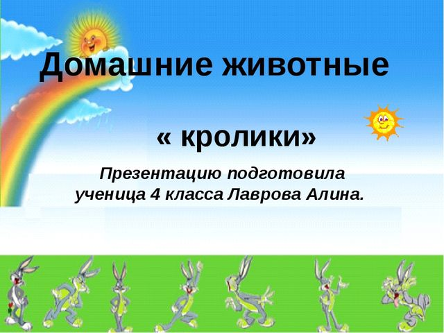 « кролики» Презентацию подготовила ученица 4 класса Лаврова Алина. Домашние ж...