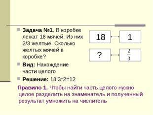 Задача №1. В коробке лежат 18 мячей. Из них 2/3 желтые. Сколько желтых мячей
