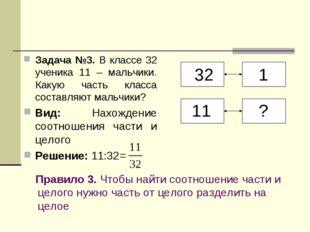Задача №3. В классе 32 ученика 11 – мальчики. Какую часть класса составляют м