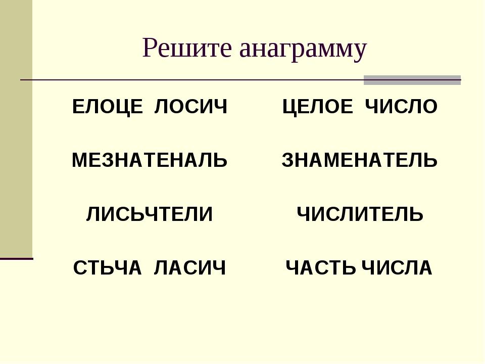 Решите анаграмму ЕЛОЦЕ ЛОСИЧ МЕЗНАТЕНАЛЬ ЛИСЬЧТЕЛИ СТЬЧА ЛАСИЧ ЦЕЛОЕ ЧИСЛО ЗН...