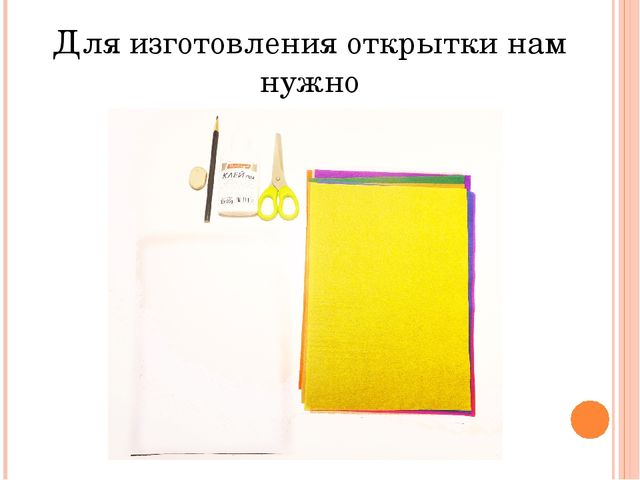 Для изготовления открытки нам нужно