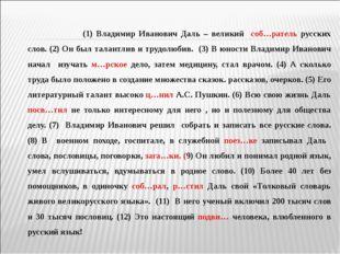 (1) Владимир Иванович Даль – великий соб…ратель русских слов. (2) Он был т