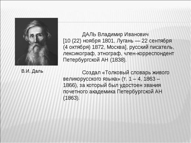 В.И. Даль ДАЛЬ Владимир Иванович [10 (22) ноября 1801, Лугань — 22 сентября...