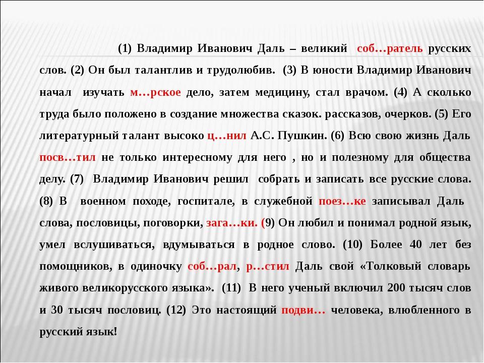 (1) Владимир Иванович Даль – великий соб…ратель русских слов. (2) Он был т...