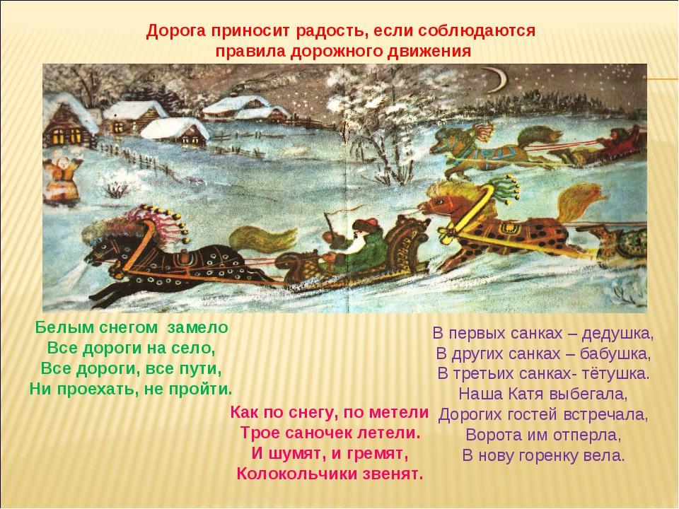 Белым снегом замело Все дороги на село, Все дороги, все пути, Ни проехать, не...