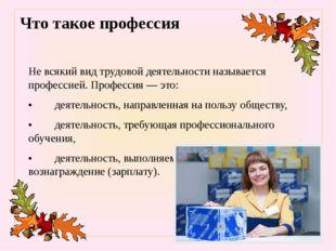 Что такое профессия Не всякий вид трудовой деятельности называется профессией