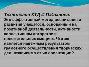 Технология КТД И.П.Иванова. Это эффективный метод воспитания и развития учаще