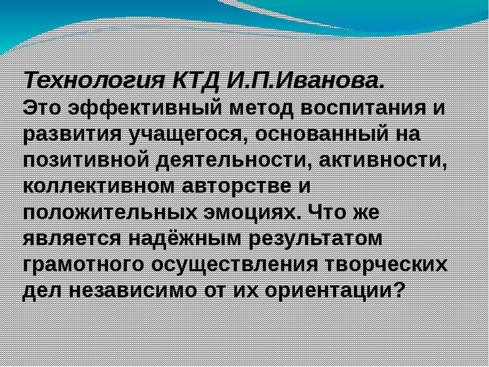 Технология КТД И.П.Иванова. Это эффективный метод воспитания и развития учаще...