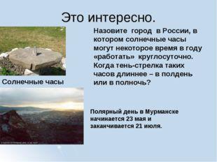 Это интересно. Солнечные часы Назовите город в России, в котором солнечные ча