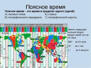 Поясное время Поясное время – это время в пределах одного (одной): А) часовых