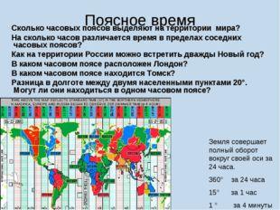 Поясное время Сколько часовых поясов выделяют на территории мира? На сколько
