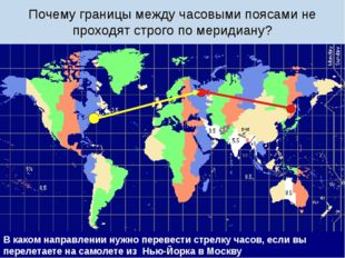 Почему границы между часовыми поясами не проходят строго по меридиану? В како