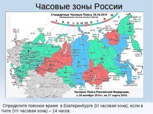 Часовые зоны России В какой часовой зоне расположен населенный пункт России,