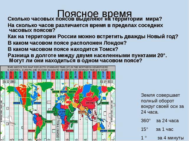 Поясное время Сколько часовых поясов выделяют на территории мира? На сколько...