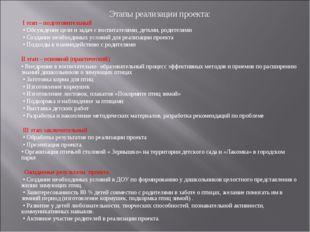 Этапы реализации проекта: I этап – подготовительный • Обсуждение цели и задач