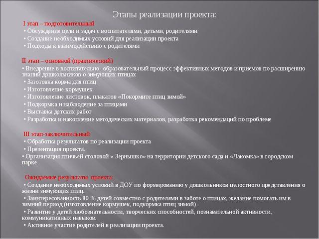 Этапы реализации проекта: I этап – подготовительный • Обсуждение цели и задач...
