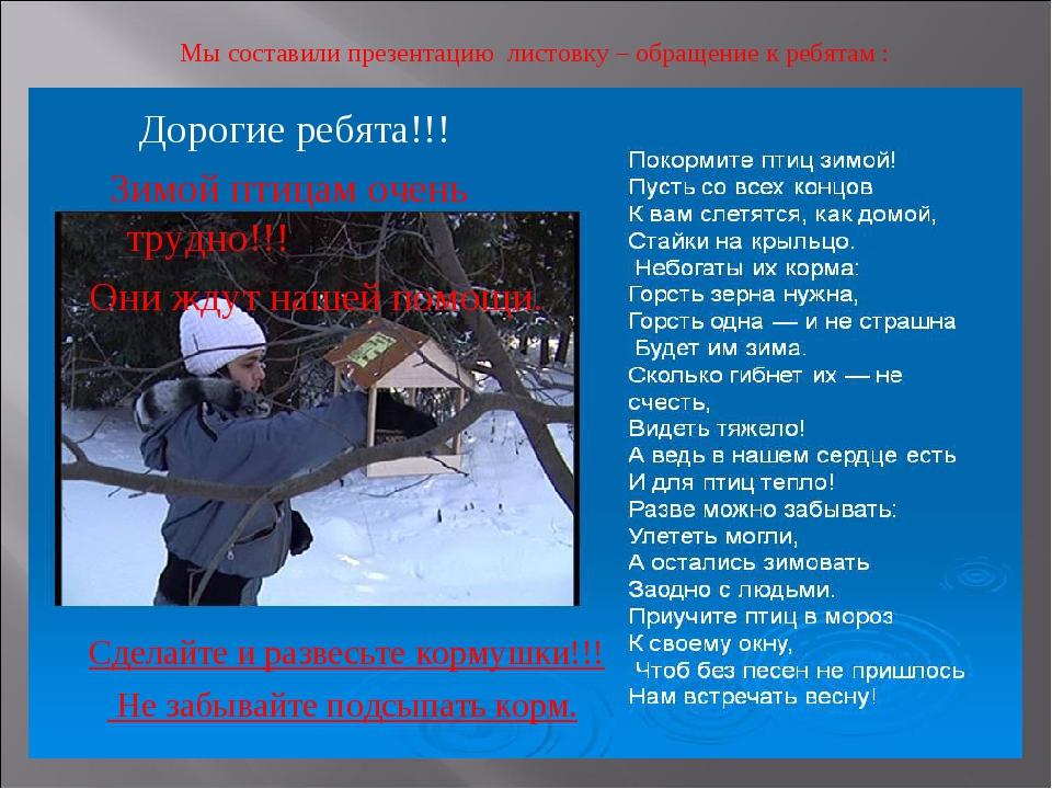 Дорогие ребята!!! Зимой птицам очень трудно!!! Они ждут нашей помощи. Сделай...