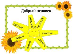 грубый грубый весёлый вежливый добрый счастье дружба правда щедрый Добрый че