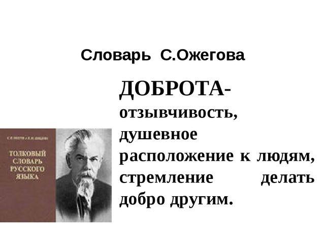 Словарь С.Ожегова ДОБРОТА- отзывчивость, душевное расположение к людям, стрем...
