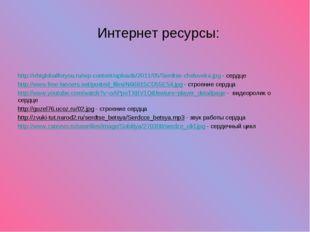 Интернет ресурсы: http://nhtglobalforyou.ru/wp-content/uploads/2011/05/Serdts