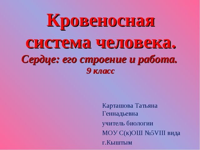Кровеносная система человека. Сердце: его строение и работа. 9 класс Карташов...