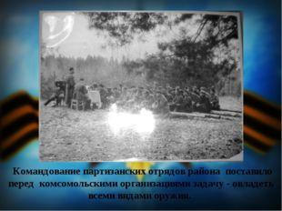 Командование партизанских отрядов района поставило перед комсомольскими орга