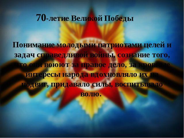 70-летие Великой Победы Понимание молодыми патриотами целей и задач справедли...
