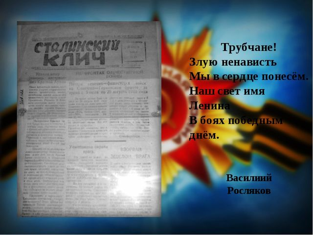 Трубчане! Злую ненависть Мы в сердце понесём. Наш свет имя Ленина В боях побе...