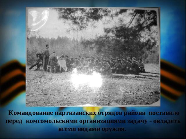 Командование партизанских отрядов района поставило перед комсомольскими орга...