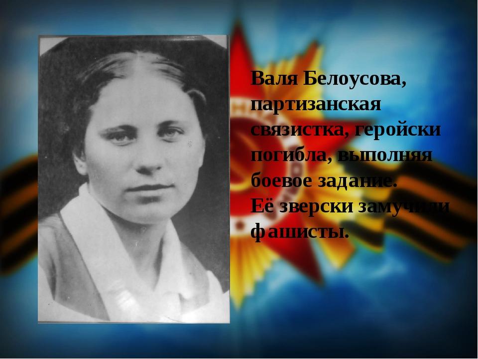 Валя Белоусова, партизанская связистка, геройски погибла, выполняя боевое зад...