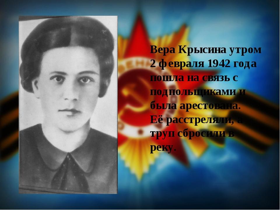 Вера Крысина утром 2 февраля 1942 года пошла на связь с подпольщиками и была...