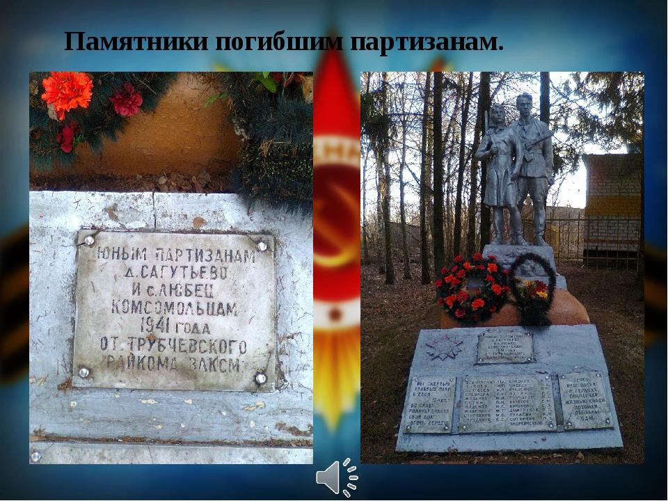 Памятники погибшим партизанам.