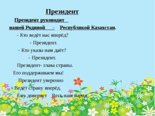 Президент Президент руководит нашей Родиной - Республикой Казахстан. - Кто в